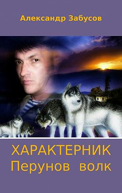 Александр Забусов - Характерник. Перунов волк