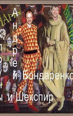 Андрей Бондаренко - Клоуны и Шекспир
