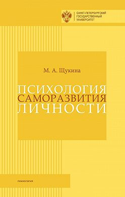 Мария Щукина - Психология саморазвития личности
