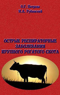 Игорь Рубинский - Острые респиратоные заболевания крупно-рогатого скота