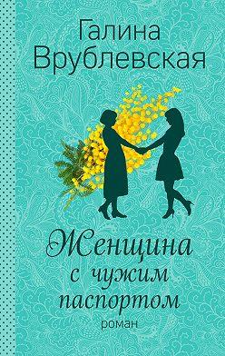 Галина Врублевская - Женщина с чужим паспортом