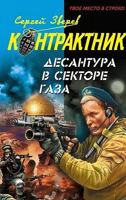 Сергей Зверев - Десантура в секторе Газа