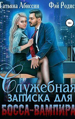 Татьяна Абиссин - Служебная записка для босса-вампира