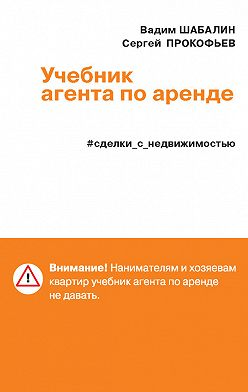 Вадим Шабалин - Сделки с недвижимостью. Учебник агента по аренде