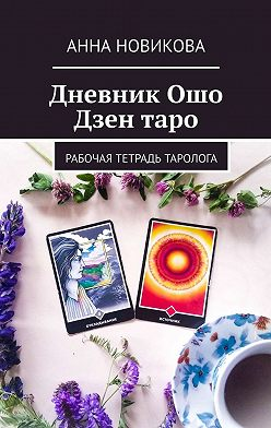 Анна Новикова - Дневник Ошо Дзен таро. Рабочая тетрадь таролога