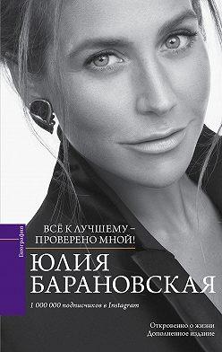 Юлия Барановская - Проверено мной – всё к лучшему