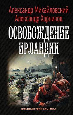 Александр Михайловский - Освобождение Ирландии