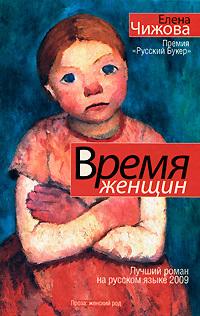 Елена Чижова - Время женщин (сборник)