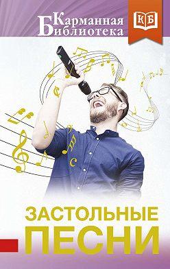Коллектив авторов - Застольные песни