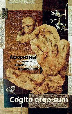 Олег Кривченко - Cogito ergosum