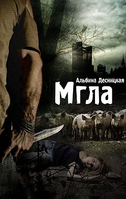 Альбина Десницкая - Мгла