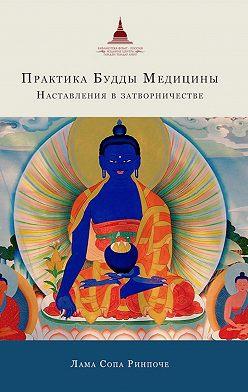лама Сопа Ринпоче - Практика Будды Медицины. Наставления в затворничестве