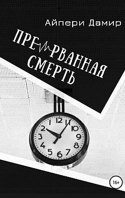 Дамир Айпери - Прерванная смерть