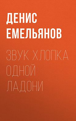 Денис Емельянов - Звук хлопка одной ладони