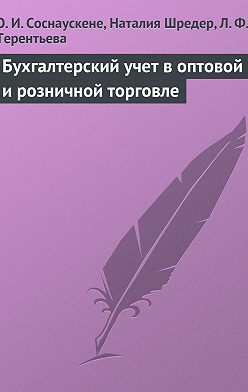 Ольга Соснаускене - Бухгалтерский учет в оптовой и розничной торговле