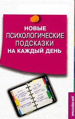 Сергей Степанов - Новые психологические подсказки на каждый день