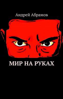 Андрей Абрамов - Мир на руках. ИлонБэйн