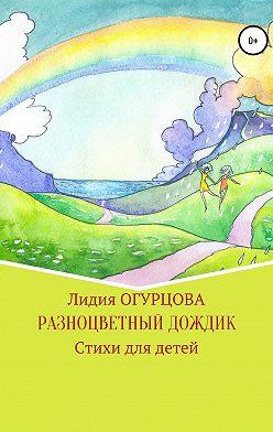 Лидия Огурцова - Разноцветный дождик