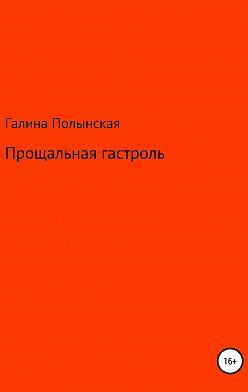 Галина Полынская - Прощальная гастроль
