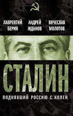 Лаврентий Берия - Сталин. Поднявший Россию с колен