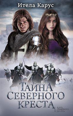 Итела Карус - Рыцарский пояс. Тайна Северного креста