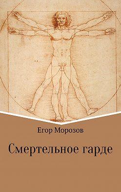 Егор Морозов - Смертельное гарде