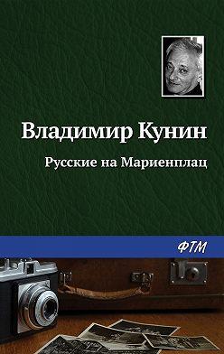 Владимир Кунин - Русские на Мариенплац