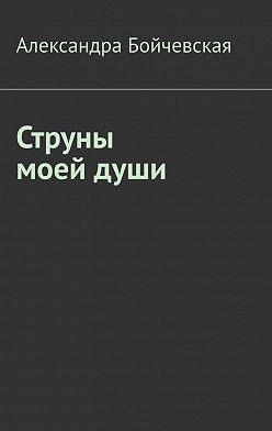 Александра Бойчевская - Струны моейдуши