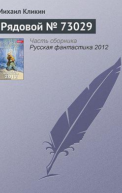 Михаил Кликин - Рядовой № 73029