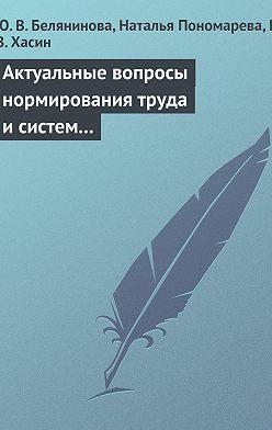 Юлия Белянинова - Актуальные вопросы нормирования труда и систем заработной платы