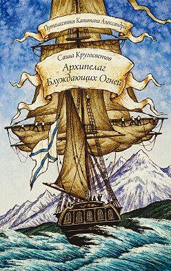 Саша Кругосветов - Архипелаг Блуждающих Огней