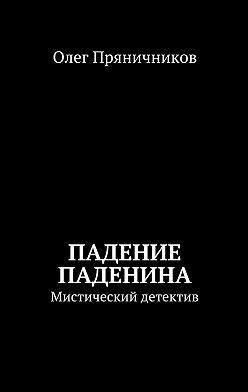 Олег Пряничников - Падение Паденина. Мистический детектив
