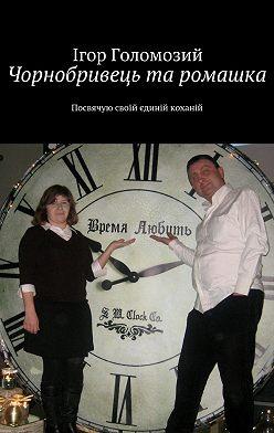 Ігор Голомозий - Чорнобривець та ромашка. Посвячую своїй єдиній коханій