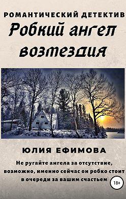 Юлия Ефимова - Робкий ангел возмездия