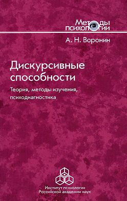 Анатолий Воронин - Дискурсивные способности. Теория, методы изучения, психодиагностика