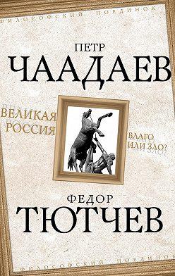 Федор Тютчев - Великая Россия – благо или зло?