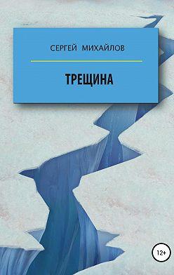 Сергей Михайлов - Трещина