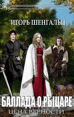 Игорь Шенгальц - Баллада о Рыцаре. Цена верности