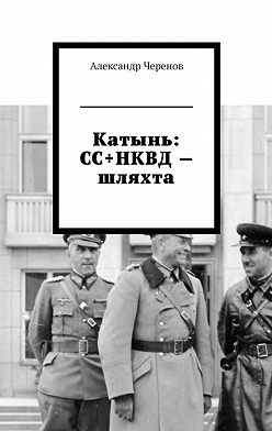 Александр Черенов - Катынь: СС+НКВД– шляхта