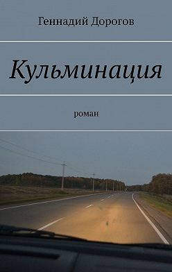 Геннадий Дорогов - Кульминация