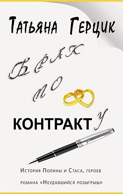 Татьяна Герцик - Брак по контракту