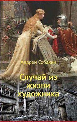 Андрей Собакин - Случай из жизни художника