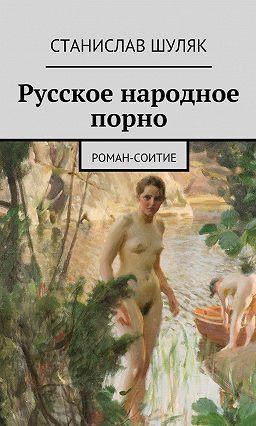 Порно русско народное онлайн