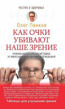 Как очки убивают наше зрение» читать онлайн книгу автора Олег Панков ... 60e4e8ca72fc6