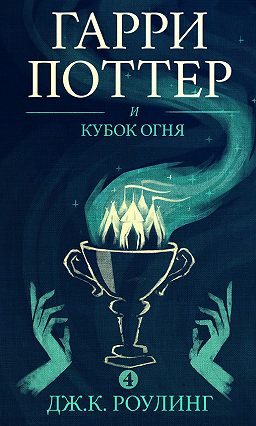 гарри поттер и тайная комната скачать книгу росмэн epub