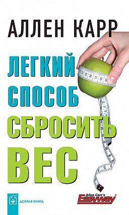 Аллен карр, легкий способ сбросить вес – читать онлайн полностью.