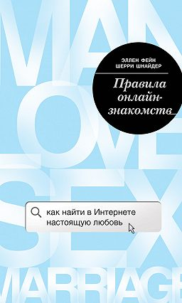 Книга о интернет знакомствах знакомства без регистрации секс на один два раза фото