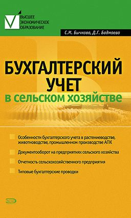 Библиотека бухгалтера бесплатно онлайн свидетельство о государственной регистрации ип на казахском языке