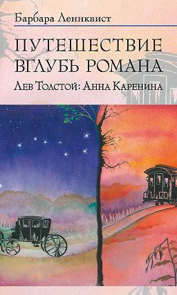 Anna Karenina Lev Tolstoi Pdf