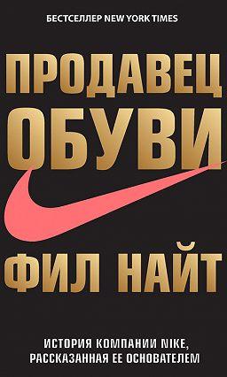 abd169f20cae Продавец обуви. История компании Nike, рассказанная ее основателем ...